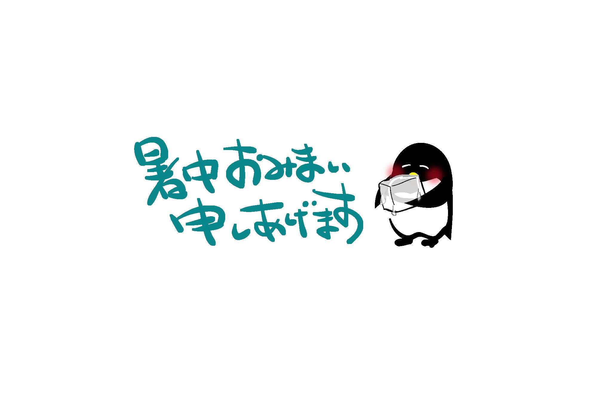 無料 便箋無料ダウンロード かわいい : ... ・ペンギン」ダウンロード