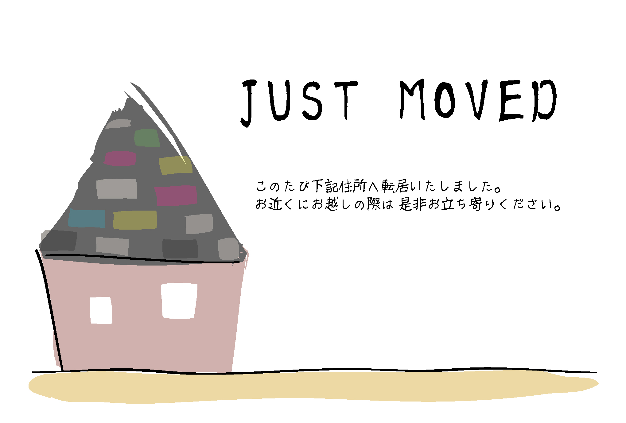 シンプルでかわいい家のイラストです : 可愛い【引越しはがき】 転居報告
