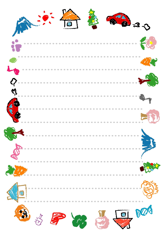 便箋テンプレート「らくがき飾り枠」ダウンロード|かわいい無料イラスト