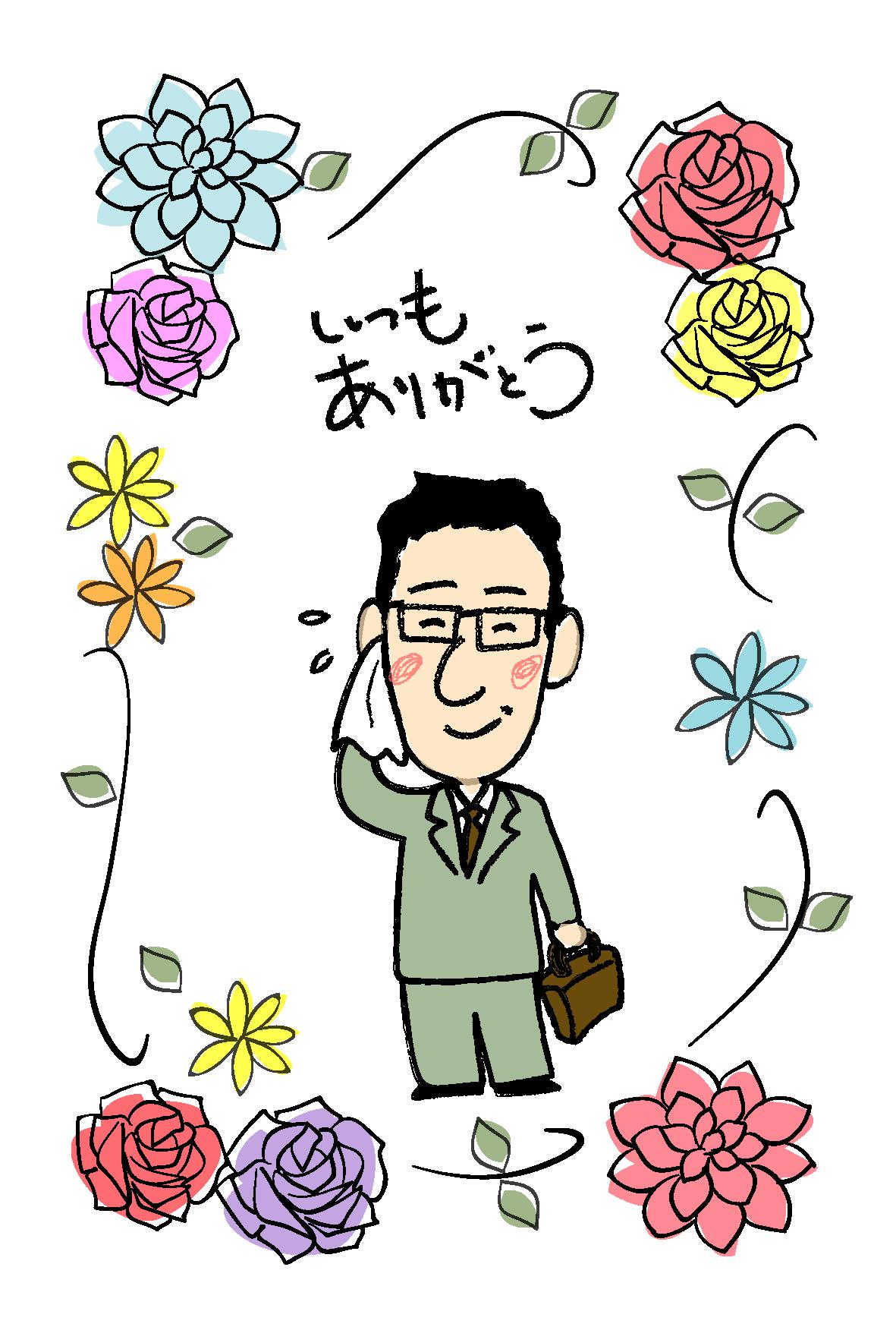 父の日はがき・いつもありがとう」ダウンロード|かわいい無料イラスト