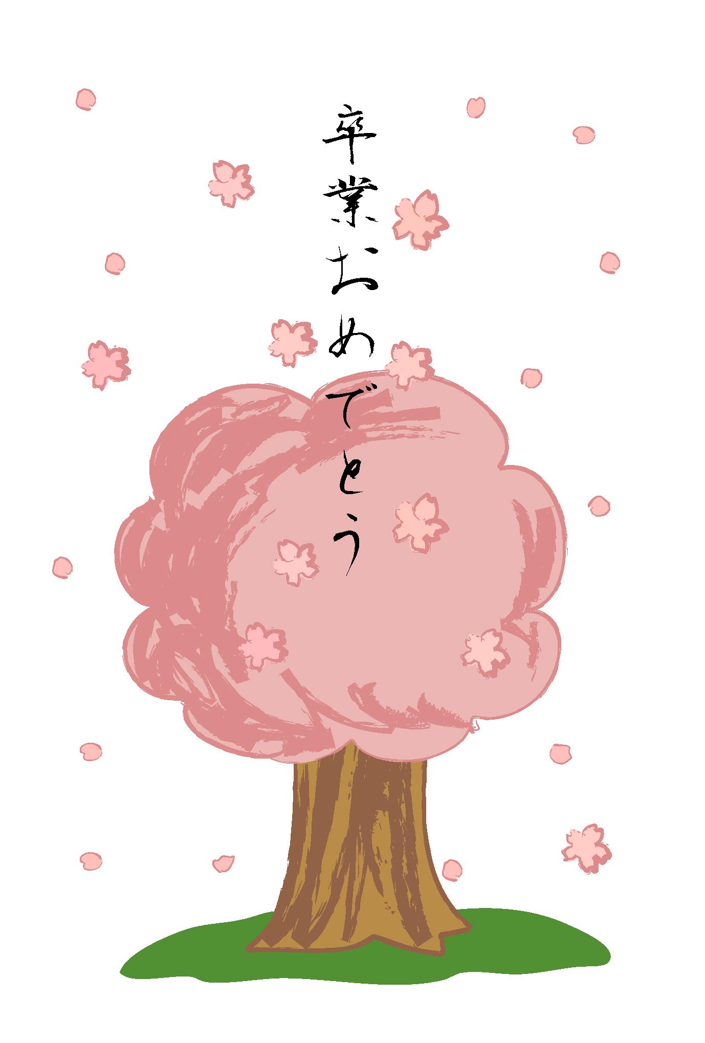 卒業祝いはがきテンプレート・卒業祝い・桜ダウンロード : 【卒業