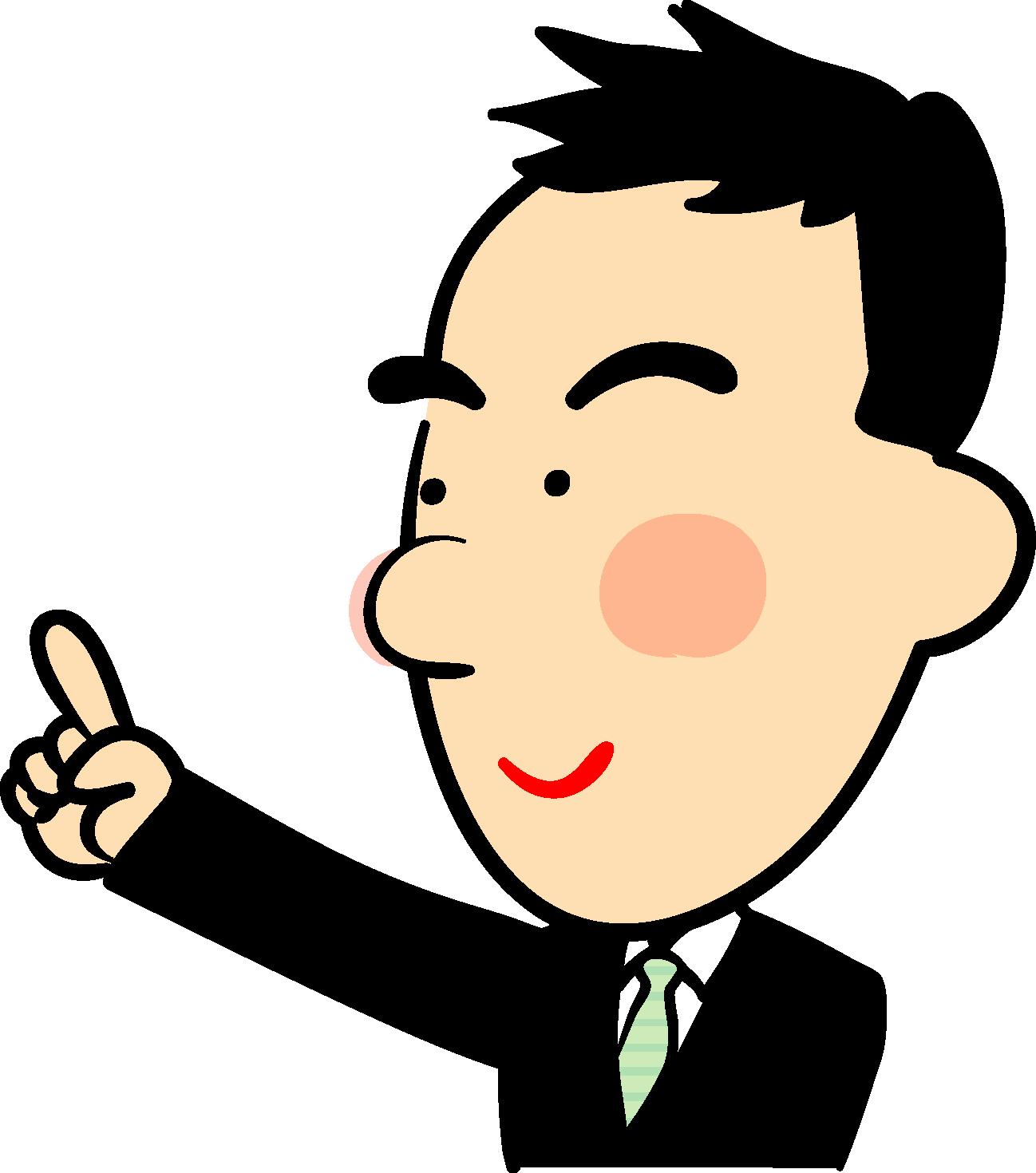 男性1指差しをする男性の無料イラスト素材ダウンロード印刷